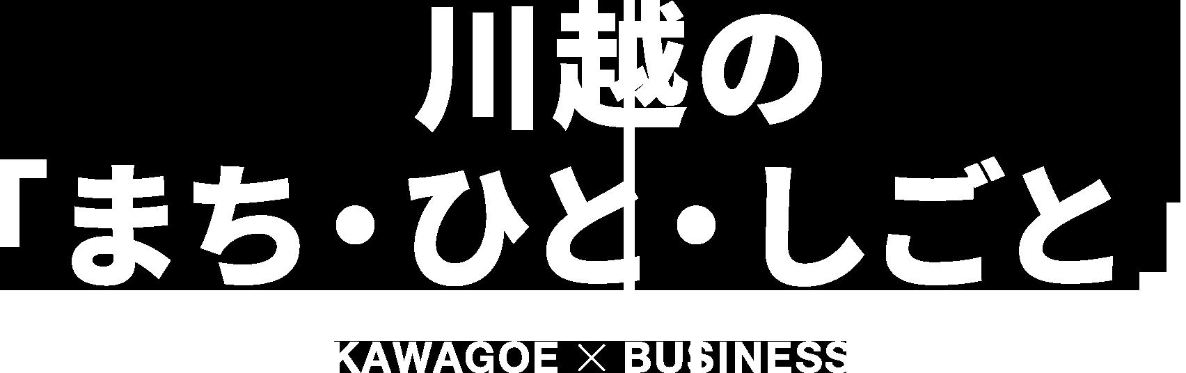 KAWAGOE×BUSINESS