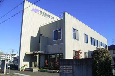 埼玉設備工業株式会社