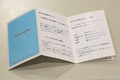 社員が携帯するシンワ・スポーツ・サービスのフィロソフィーをまとめた小冊子