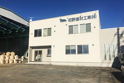 初野建材工業株式会社
