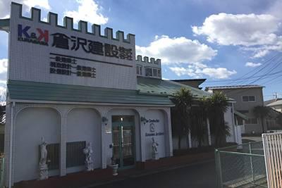 倉沢建設株式会社