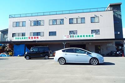 株式会社関根電気商会